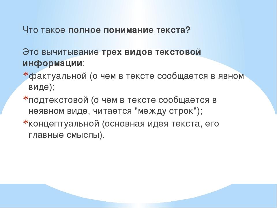 Что такоеполное понимание текста? Это вычитываниетрех видов текстовой инфо...