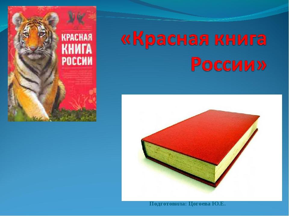 Подготовила: Цогоева Ю.Е.