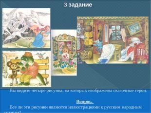 3 задание Вы видите четыре рисунка, на которых изображены сказочные герои. Во