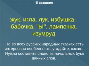 5 задание Но во всех русских народных сказках есть интересная особенность, уг