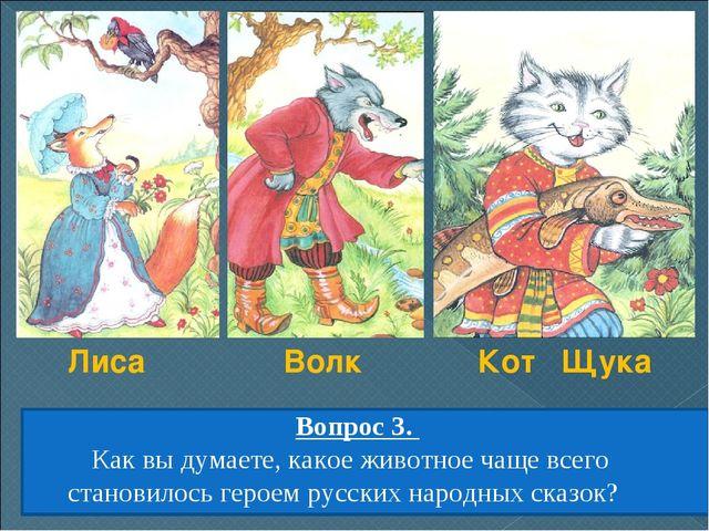 Вопрос 3. Как вы думаете, какое животное чаще всего становилось героем русски...