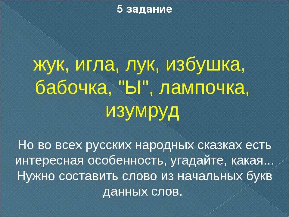 5 задание Но во всех русских народных сказках есть интересная особенность, уг...