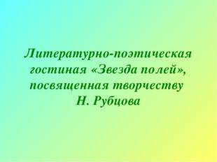 Литературно-поэтическая гостиная «Звезда полей», посвященная творчеству Н. Ру