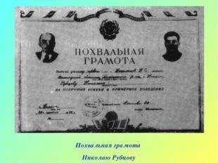 Похвальная грамота Николаю Рубцову