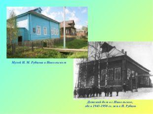 Детский дом в с.Никольское, где в 1943-1950 гг. жил Н. Рубцов Музей Н. М. Руб