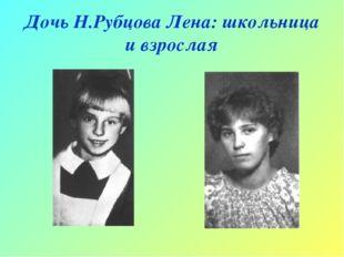 Дочь Н.Рубцова Лена: школьница и взрослая