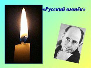 «Русский огонёк»