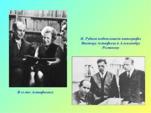 Н. Рубцов подписывает автографы Виктору Астафьеву и Александру Романову В сем
