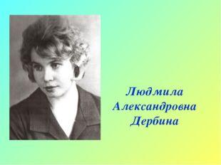 Людмила Александровна Дербина