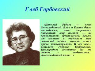Глеб Горбовский «Николай Рубцов — поэт долгожданный. Блок и Есенин были после