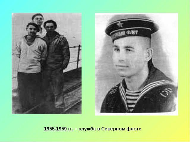 1955-1959 гг. – служба в Северном флоте