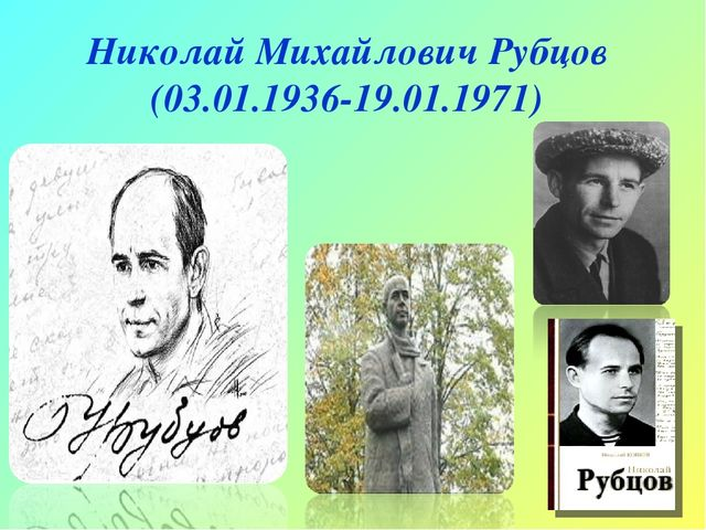 Николай Михайлович Рубцов (03.01.1936-19.01.1971)