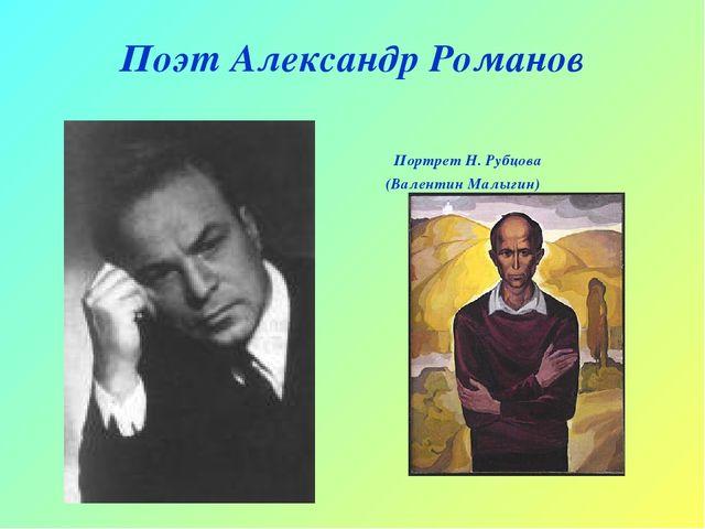 Поэт Александр Романов Портрет Н. Рубцова (Валентин Малыгин)