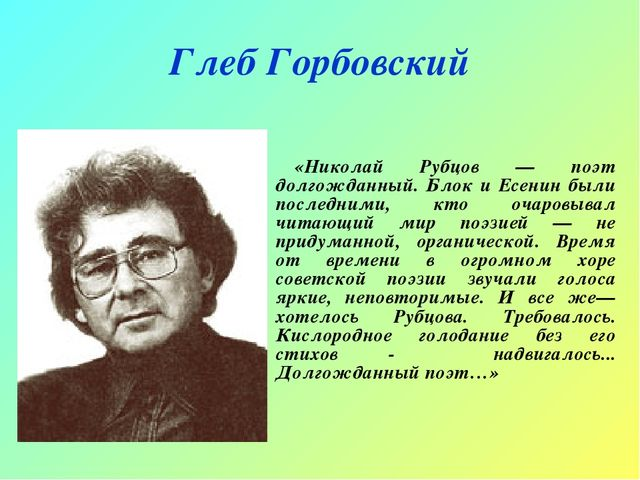 Глеб Горбовский «Николай Рубцов — поэт долгожданный. Блок и Есенин были после...