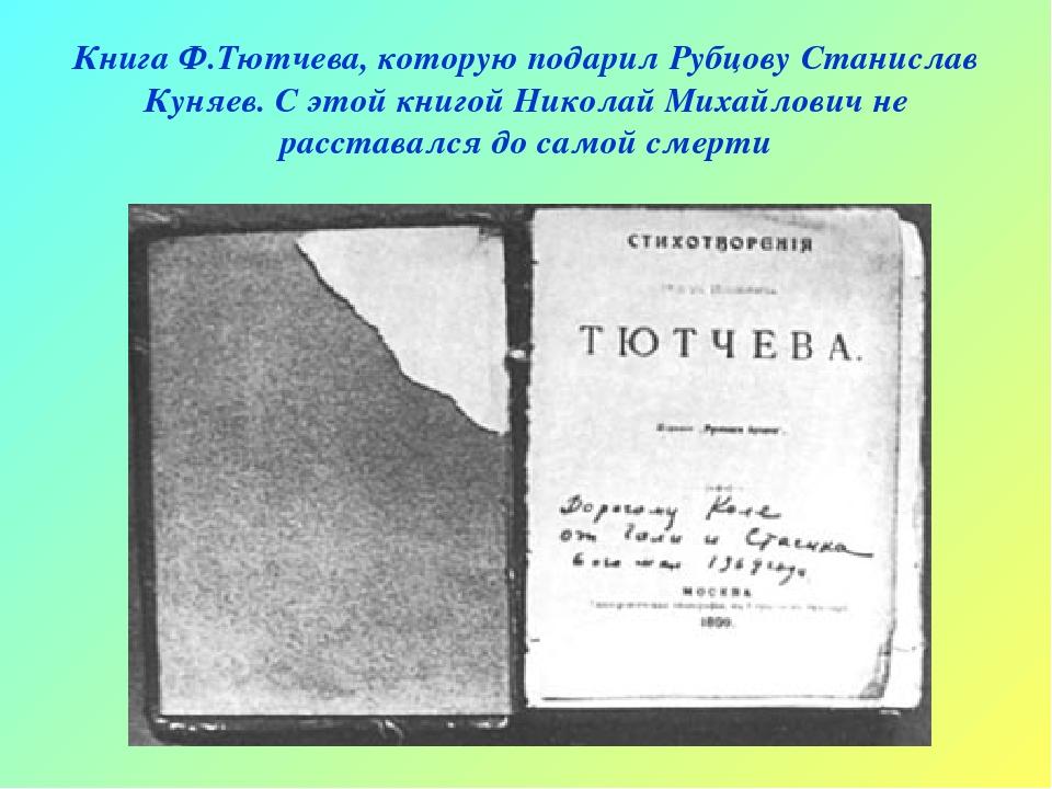 Книга Ф.Тютчева, которую подарил Рубцову Станислав Куняев. С этой книгой Нико...