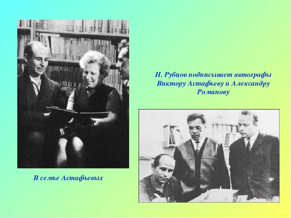 Н. Рубцов подписывает автографы Виктору Астафьеву и Александру Романову В сем...