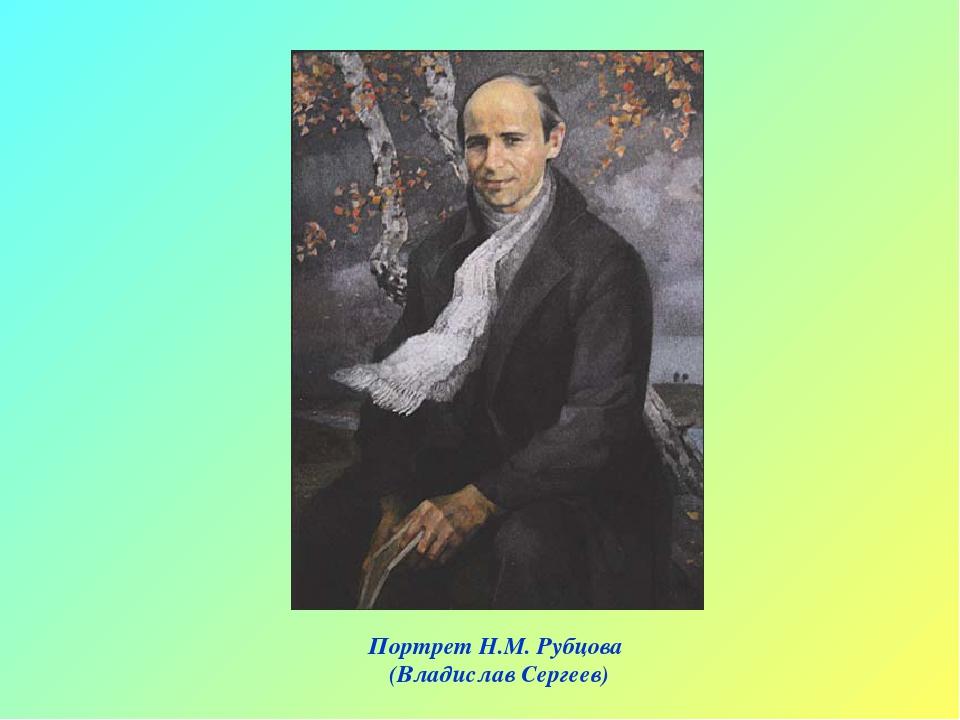 Портрет Н.М. Рубцова (Владислав Сергеев)
