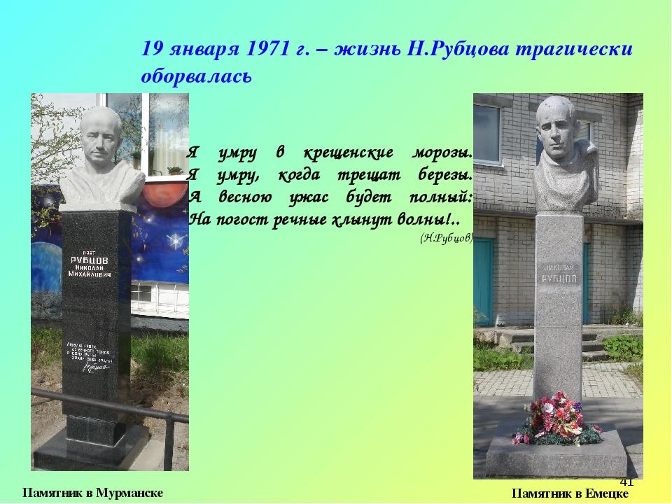 * 19 января 1971 г. – жизнь Н.Рубцова трагически оборвалась Я умру в крещенск...