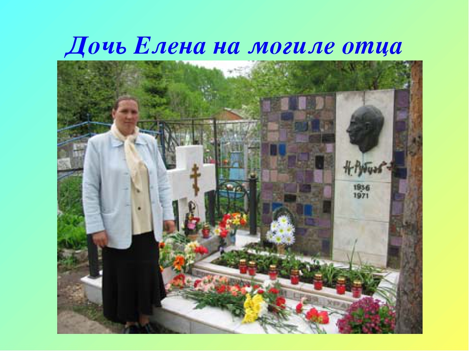 Дочь Елена на могиле отца