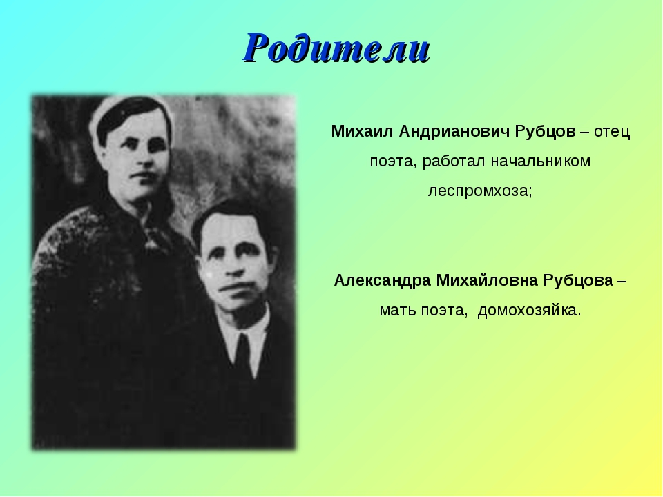 Родители Михаил Андрианович Рубцов – отец поэта, работал начальником леспромх...