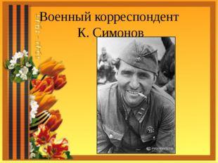 Военный корреспондент К. Симонов