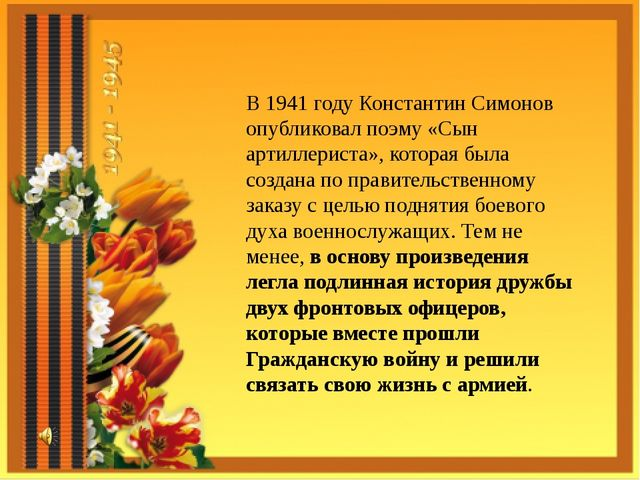 В 1941 году Константин Симонов опубликовал поэму «Сын артиллериста», которая...