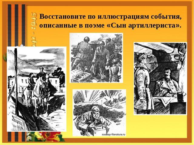 Восстановите по иллюстрациям события, описанные в поэме «Сын артиллериста».