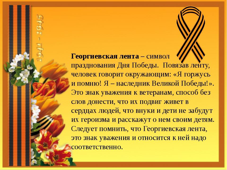Георгиевская лента – символ празднования Дня Победы. Повязав ленту, человек г...