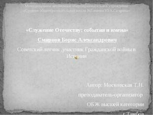 «Служение Отечеству: события и имена» Смирнов Борис Александрович Советский