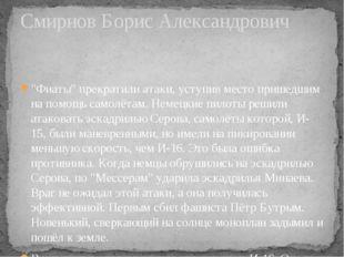 """Фиаты"" прекратили атаки, уступив место пришедшим на помощь самолётам. Немец"