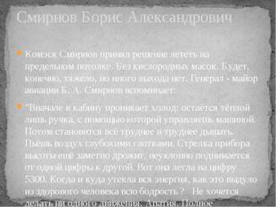 Комэск Смирнов принял решение лететь на предельном потолке. Без кислородных м