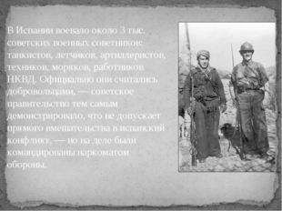 В Испании воевало около 3 тыс. советских военных советников: танкистов, летчи