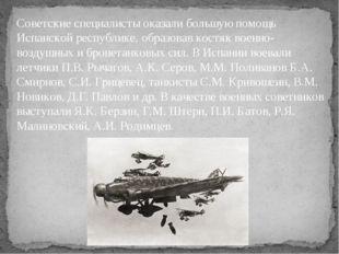 Советские специалисты оказали большую помощь Испанской республике, образовав