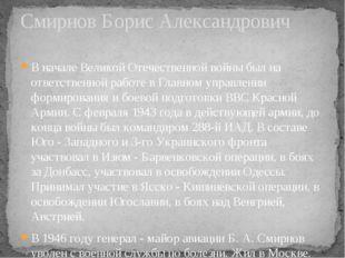 В начале Великой Отечественной войны был на ответственной работе в Главном уп