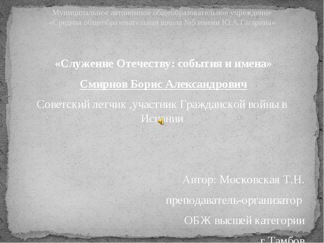 «Служение Отечеству: события и имена» Смирнов Борис Александрович Советский...