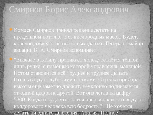 Комэск Смирнов принял решение лететь на предельном потолке. Без кислородных м...