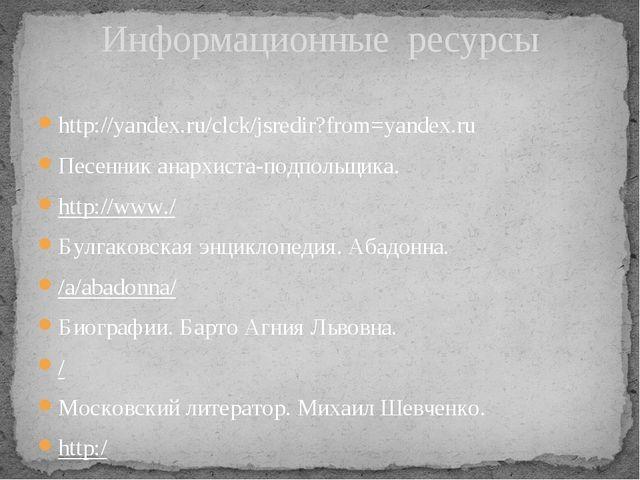 http://yandex.ru/clck/jsredir?from=yandex.ru Песенник анархиста-подпольщика....