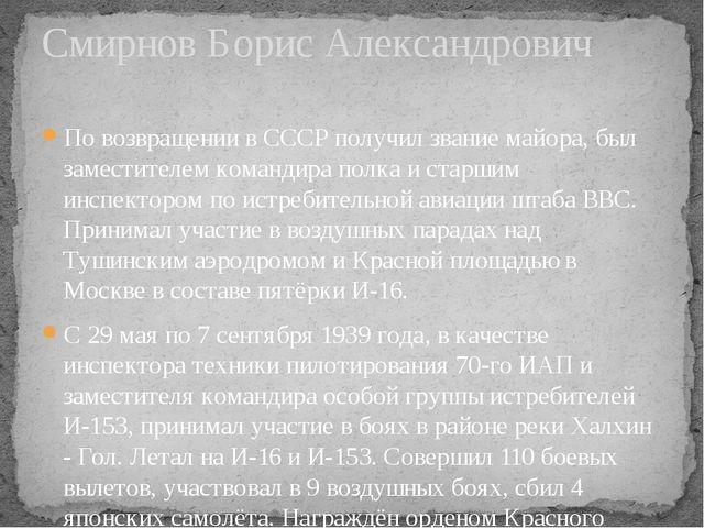 По возвращении в СССР получил звание майора, был заместителем командира полка...