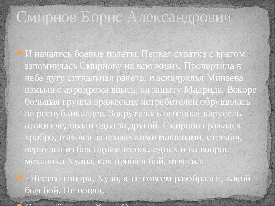 И начались боевые полёты. Первая схватка с врагом запомнилась Смирнову на всю...