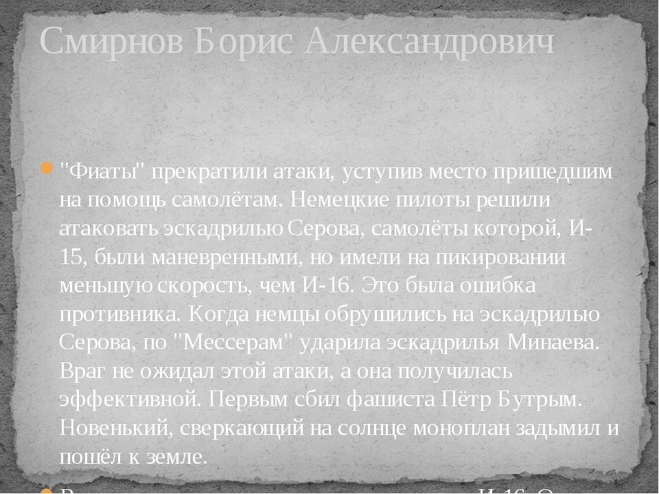 """Фиаты"" прекратили атаки, уступив место пришедшим на помощь самолётам. Немец..."