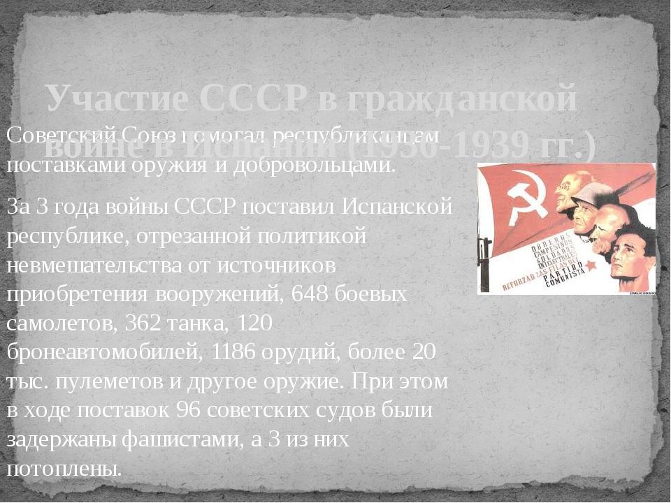 Советский Союз помогал республиканцам поставками оружия и добровольцами. За 3...