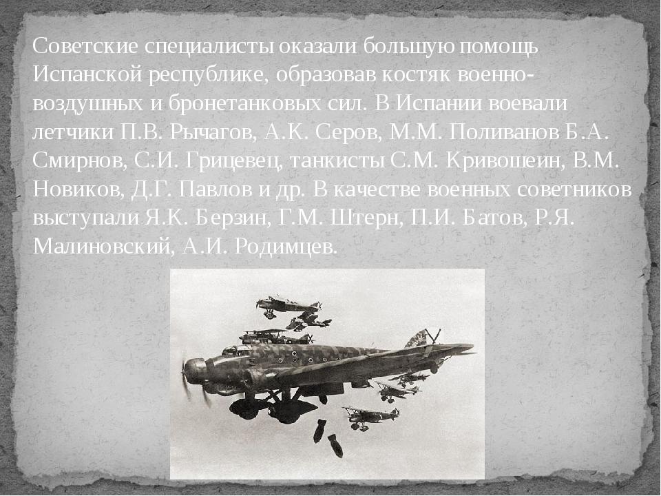 Советские специалисты оказали большую помощь Испанской республике, образовав...