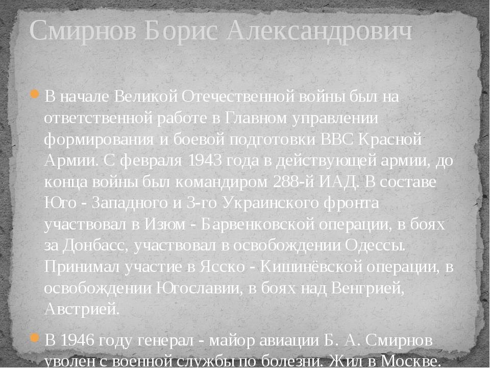 В начале Великой Отечественной войны был на ответственной работе в Главном уп...
