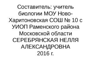 Составитель: учитель биологии МОУ Ново-Харитоновская СОШ № 10 с УИОП Раменско