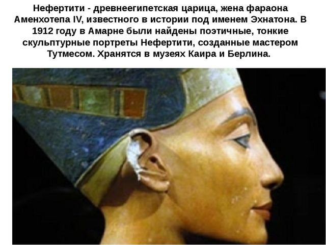 Нефертити - древнеегипетская царица, жена фараона Аменхотепа IV, известного в...