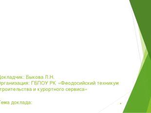 Тема доклада: . «Информация об адаптации и анализ психолого – педагогических