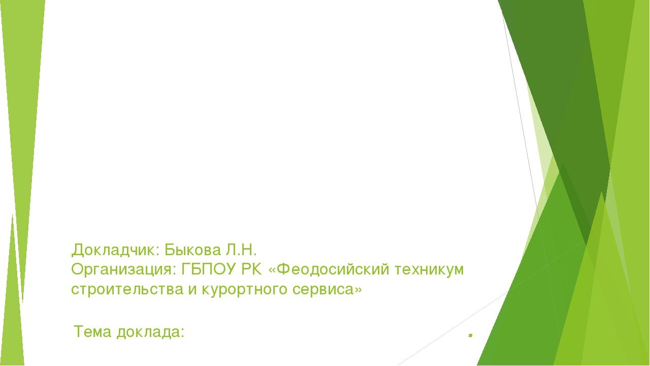Тема доклада: . «Информация об адаптации и анализ психолого – педагогических...