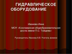 ГИДРАВЛИЧЕСКОЕ ОБОРУДОВАНИЕ Иванова Инна МОУ «Кожлаерская общеобразовательна