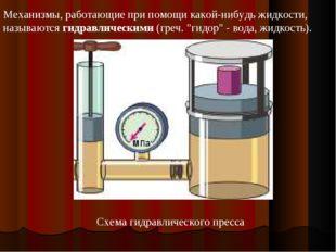 Механизмы, работающие при помощи какой-нибудь жидкости, называются гидравличе