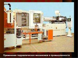 Применение гидравлических механизмов в промышленности
